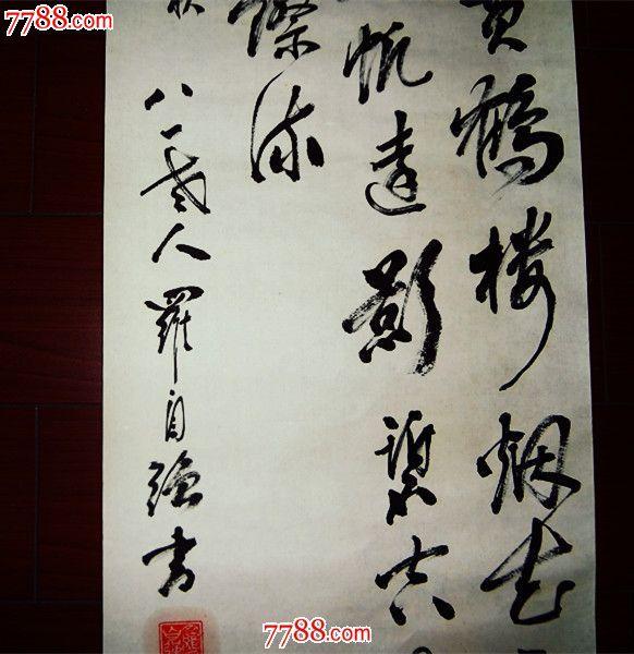 当代书法家江西知名已故老书法家罗自强封笔之作图片