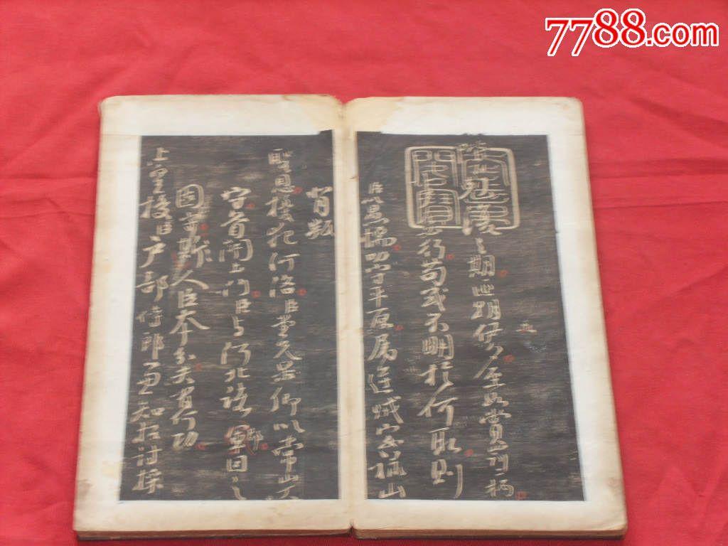 唐朝著名书法家颜真卿清代拓本,完整版,颜鲁公