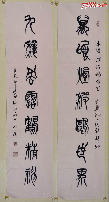 维吾尔书画家喇华璀篆书对联--万顷烟波鸥境界,九秋风图片