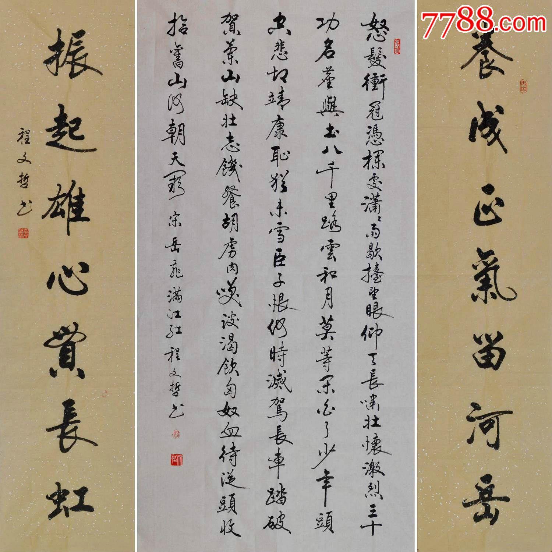 传统书法行书中堂+对联-满江红图片