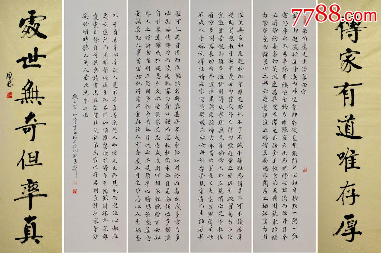 著名老书法家楷书四条屏 对联---朱伯卢.治家格言图片
