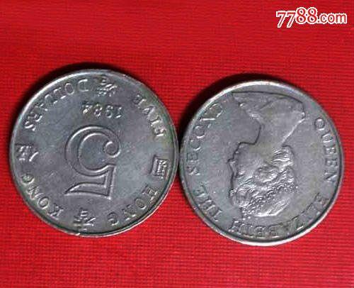 1998年香港5元硬币_香港硬币5元1984年英女王头像港币收藏