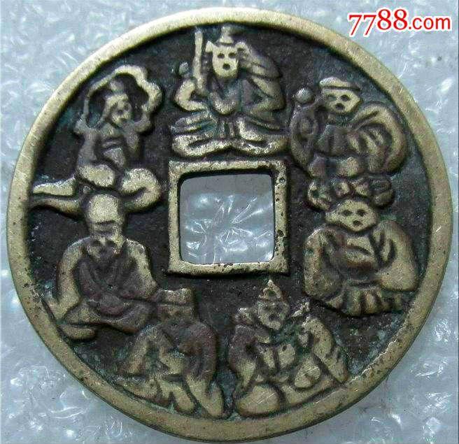 古钱币七福神21水波纹神仙庙宇佛教花钱(包真包老)收藏