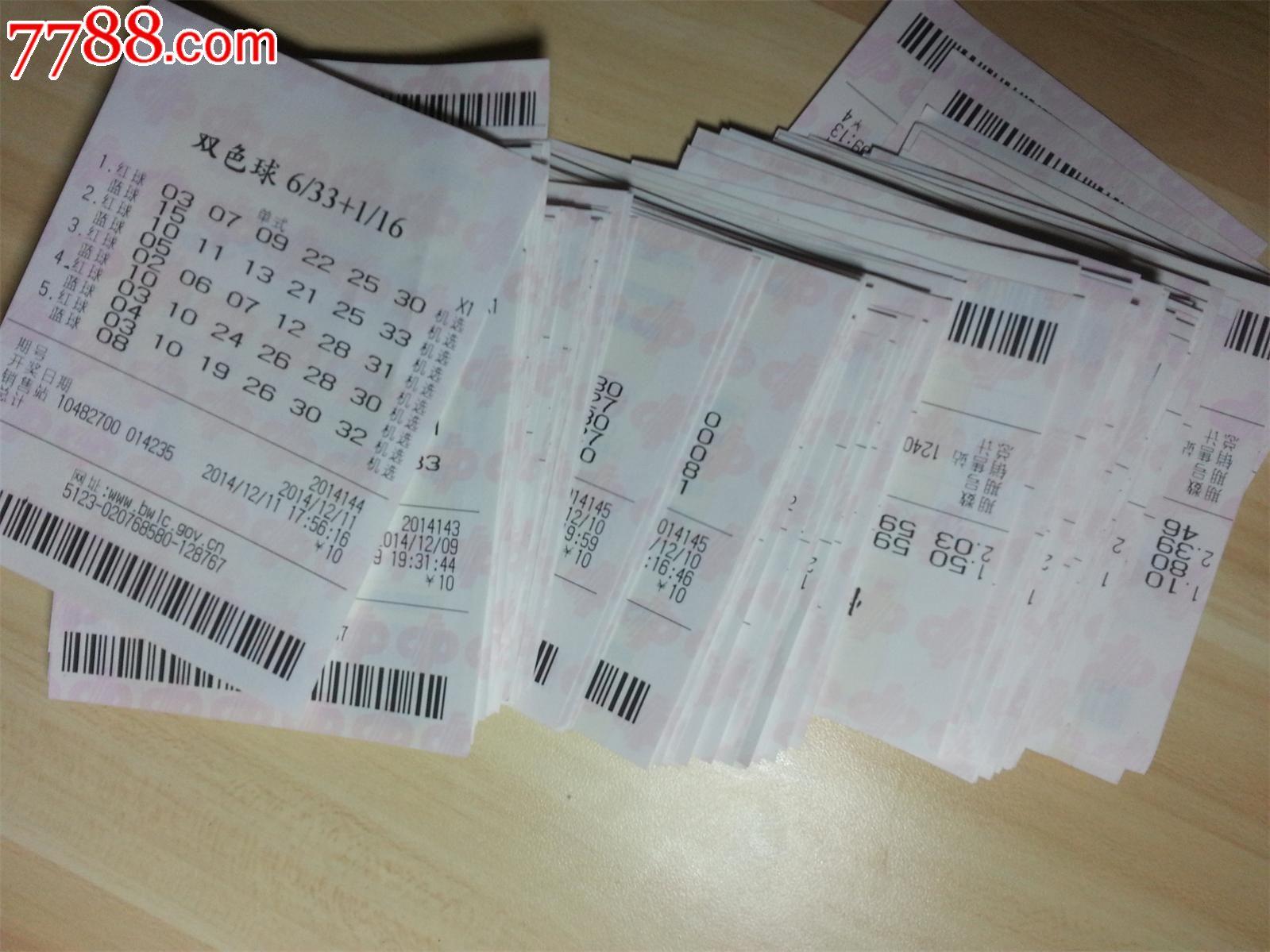 北京电脑福利彩票